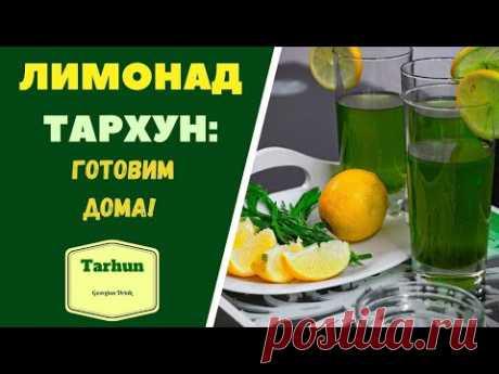 ЛИМОНАД ТАРХУН: ГОТОВИМ ДОМА! Tarhun - Georgian Drink