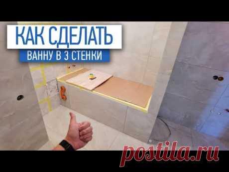 Как сделать ванну в 3 стенки | сантехника под ключ | ремонт ванной комнаты