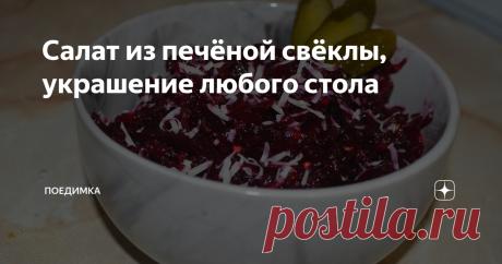 Салат из печёной свёклы, украшение любого стола быстро, просто и очень вкусно