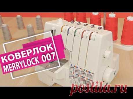 Коверлок Merrylock 007
