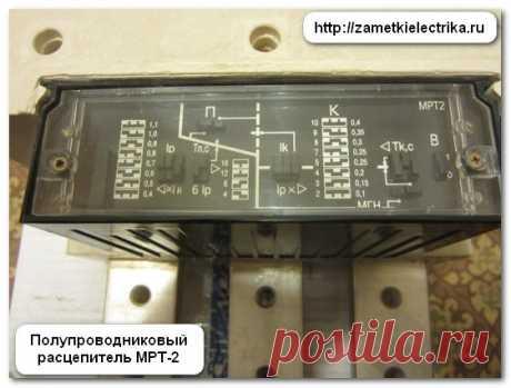 Настройка полупроводникового расцепителя МРТ-2 | Заметки электрика