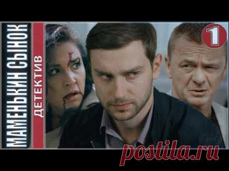 Маменькин сынок (2019). 1 серия. Детектив, премьера.