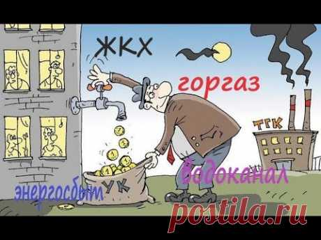 ЖКХ, ГОРГАЗ, ВОДОКАНАЛ, ЭНЕРГОСБЫТ