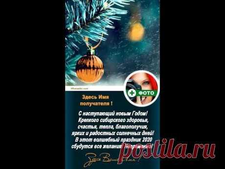 ЛУЧШАЯ НОВОГОДНЯЯ ОТКРЫТКА - На телефон ! - YouTube