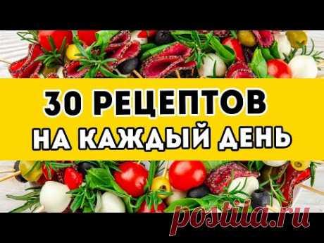 30 вкусных рецептов на КАЖДЫЙ ДЕНЬ - стрим №3: ЗАВТРАКИ, сытные ОБЕДЫ, УЖИНЫ и простые десерты