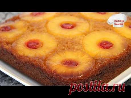 И ВКУСНО, и КРАСИВО! | Пирог-перевертыш с ананасами | Pineapple Upside-Down Cake |