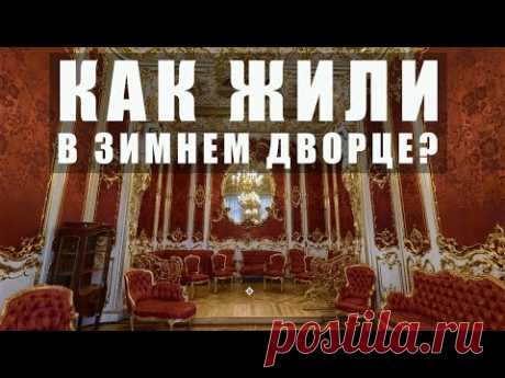 The Hermitage Online // Life of Russian Emperors in the Winter Palace in St. Petersburg. Online Tour