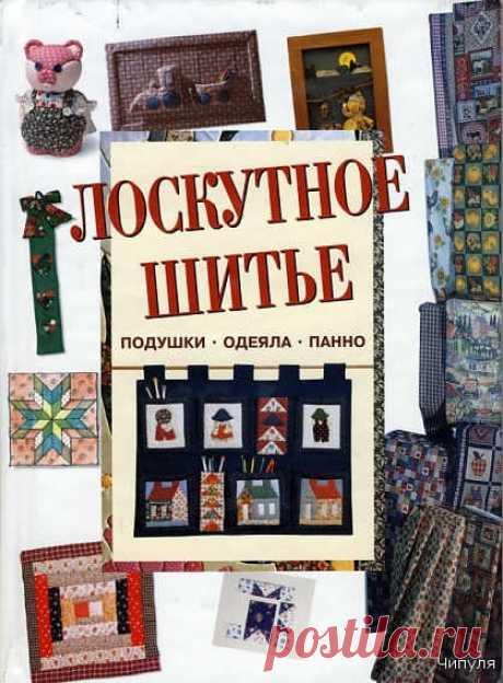 Лоскутные мелочи и не только.....: Книга: Лоскутное шитье. Подушки, одеяла, панно