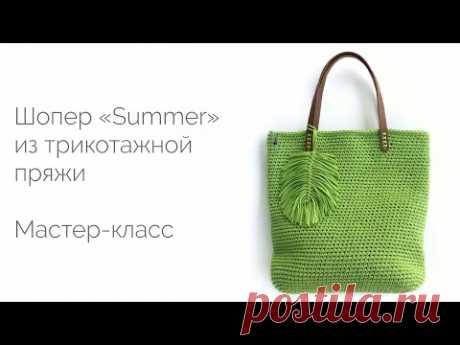 """Сумка-шопер 3.0 """"Summer"""""""