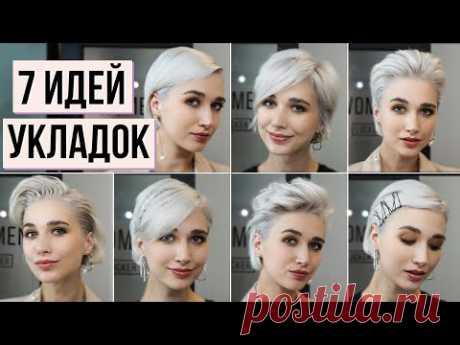 7 укладок для коротких волос на целую неделю