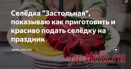 """Селёдка """"Застольная"""", показываю как приготовить и красиво подать селёдку на праздник"""