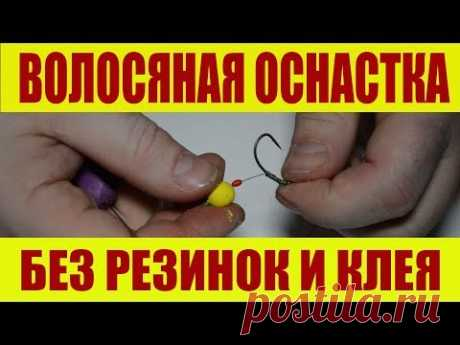 Оснастки на карпа / Волосяная оснастка / Классическая и без резинок и клея