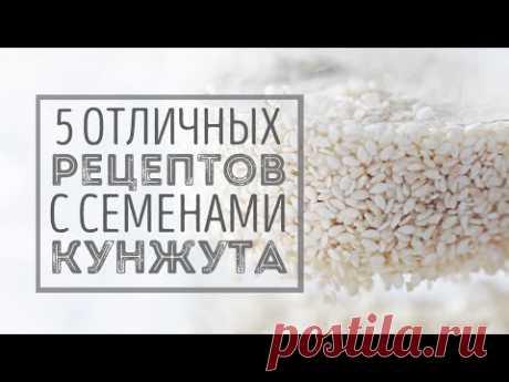 Что приготовить из кунжута? | Веганский рецепт
