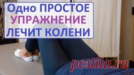 Вылечить колени. Супер - упражнение для лечения коленных суставов! Быстрое улучшение. Вылечить колени. 1 супер - упражнение для лечения коленных суставов!  Быстрое улучшение всего за 5 минут в день. Болят колени, болит колено – лечение.Помогае...