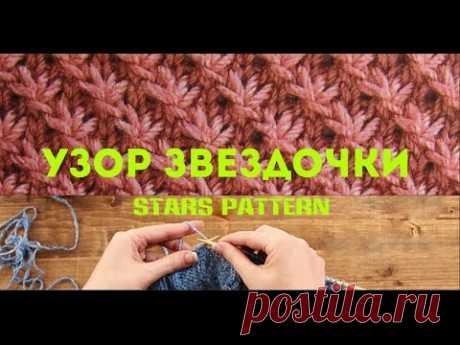 Узор спицами Звездочки. Stars Knitting pattern.