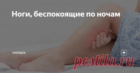 Ноги, беспокоящие по ночам С синдромом беспокойных ног (или СБН) хоть раз в жизни, но сталкивались, наверное, все. Это не слишком болезненное, скорее, неприятное состояние, нарушающее сон. Давайте разберемся: каковы же причины и каким образом от него можно избавиться. Что это за синдром? СБН — это, как правило, не самостоятельное заболевание, а только симптом (один из), сопровождающий бессонницу. Он появляется на фоне эндок