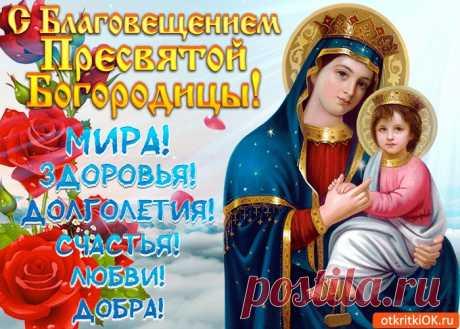Открытки с Благовещением Пресвятой Богородицы
