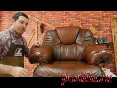 Реставрация дефектов на кожаном диване