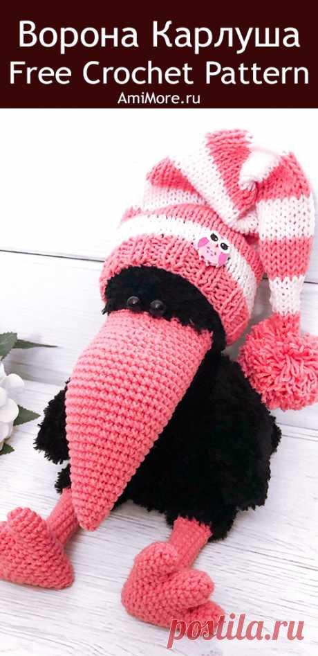 PDF Карлуша крючком. FREE crochet pattern; Аmigurumi bird patterns. Амигуруми схемы и описания на русском. Вязаные игрушки и поделки своими руками #amimore - ворона, ворон, птица, птичка.