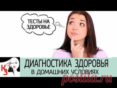 Диагностика здоровья в домашних условиях - YouTube