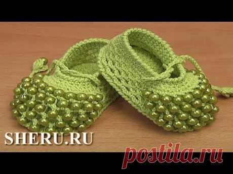 Вязаные пинетки крючком для лета Урок 81 часть 2 из 2 How to Crochet Baby Shoes