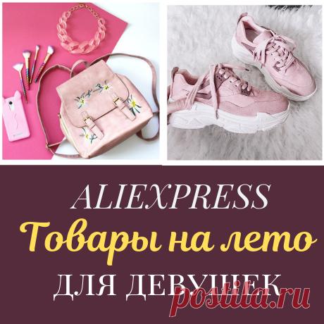 Топ 10 товаров для девушек с Алиэкспресс на лето.