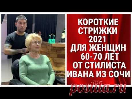 Короткие стрижки - 2021 для женщин 60 - 70 лет от стилиста Ивана из Сочи.