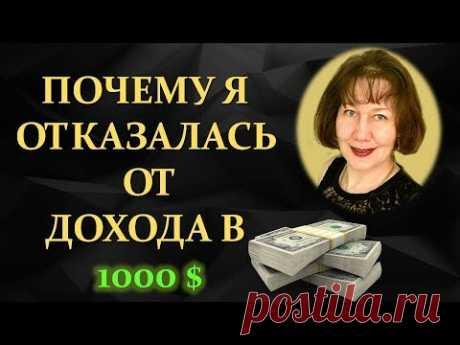 Platincoin Почему я отказалась от дохода в 1000 долларов?Платикоин не сравнится ни с одним проектом!