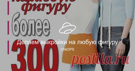 Делаем выкройки на любую фигуру Посмотреть альбом на Яндекс.Диске