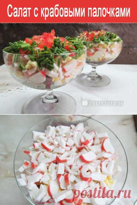 Салат с крабовыми палочками и фасолью ⋆ Кулинарная страничка