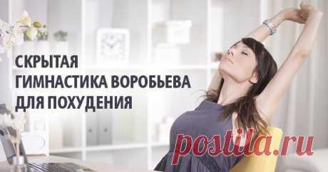 Гимнастика Воробьева – худеем без напряга