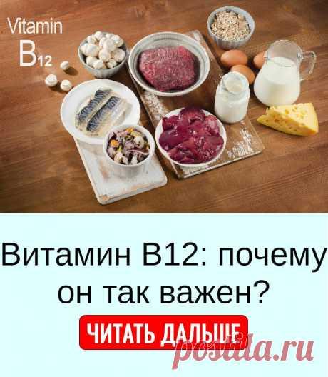 Витамин В12: почему он так важен?