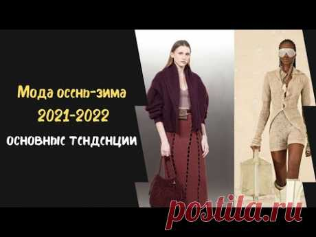 Мода осень зима 2021 2022 основные тенденции - YouTube