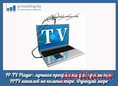 IP-TV Player - лучшая программа для просмотра IPTV на компьютере. Функций море | компьютерный энтузиаст | Яндекс Дзен