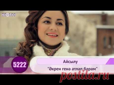"Айсылу Габдинова - ""Экрен генэ атлап барам"" | HD 1080p - YouTube"