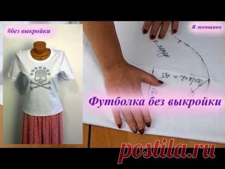 Как сшить женскую футболку без выкройки на любой размер. Простой крой сразу на ткани