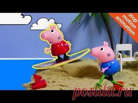 СВИНКА ПЕППА и Джордж на пляже. Мультик с игрушками для самых маленьких. Веселые карусели. - YouTube