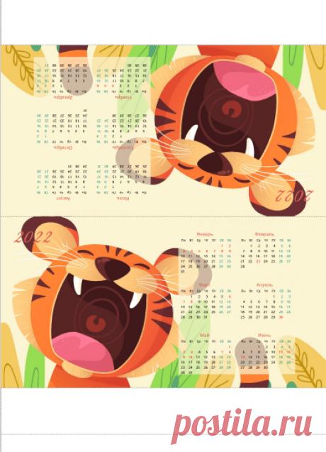 """Календарь 2022 год настольный """"Домик"""" скачать и распечатать Настольные календари очень удобны. Скачайте макет на 2022 год, распечатайте на фотобумаге, сложите по пунктирной линии в виде домика и склейте основание."""