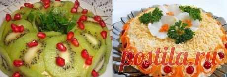 Готовимся к праздникам — аппетитные салаты на праздничный стол