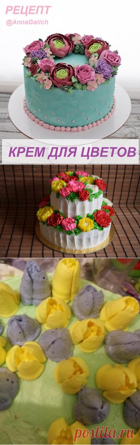 Рецепт крема для торта и для цветов - запись пользователя Анна Галич (Shakti) в сообществе Кондитерская в категории Рецепты тортов - Babyblog.ru