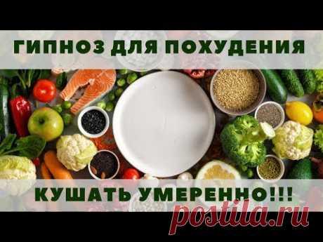 Гипноз для похудения   при зависимости от еды   без рекламы