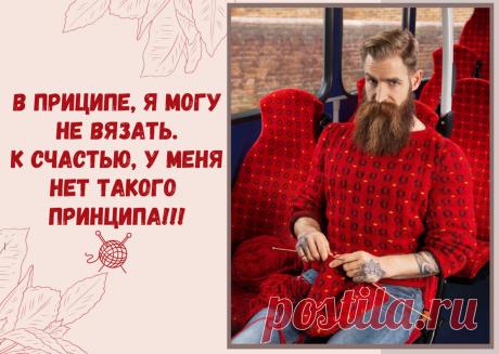 О вязании с юмором. Смешные картинки и анекдоты | Красота Рукодельная | Яндекс Дзен