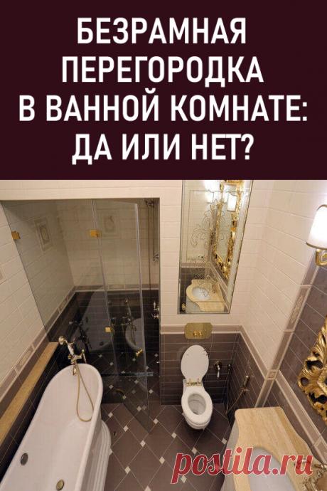 Безрамная перегородка в ванной комнате: да или нет? Какие есть несомненные преимущества стеклянных перегородок без рамок Кончено же, первое, что приходит на ум — это дизайн. Возможности для самых разных и смелых решений здесь поистине безграничные. С точки зрения практичности, перегородки тоже обладают определенными плюсами. #дизайн #интерьер #ваннаякомната #перегородкавваннойкомнате #безрамнаяперегородка