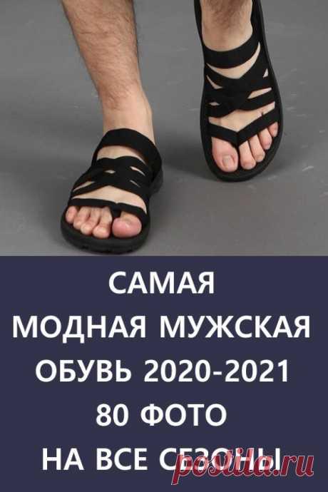 Модная мужская обувь 2020-2021: фото и тенденции. О самой модной обуви 2020-2021 года для мужчин расскажем в этой статье. #мода #мужскаямода #обувь #мужскаяобувь