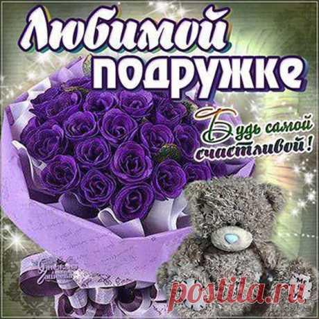 Подружке послать открытки большие букеты роз Подруге пожелание в картинках