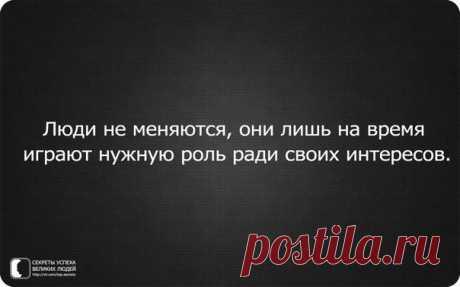 люди не меняются....