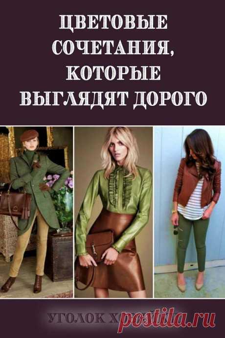 Необязательно тратить много денег на одежду, чтобы создать роскошный образ, достаточно знать базовые цветовые сочетания, которые позволят выглядеть дорого.