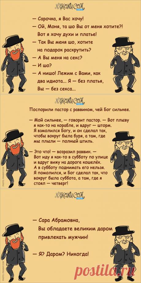 Новая подборка лучших еврейских анекдотов