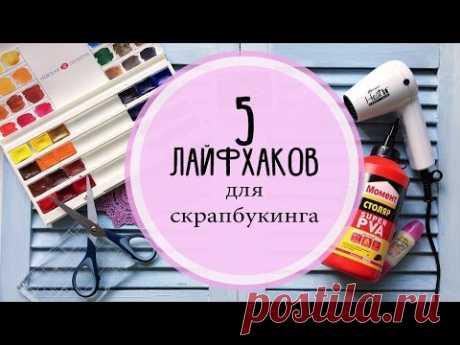 5 Лайфхаков для творчества / скрапбукинга / Scrapbooking / life hack / DIY