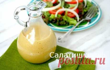 Медово — горчичная заправка для салата   Рецепты вкусных салатов
